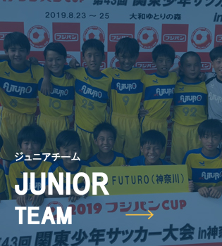 ジュニアチーム JUNIOR TEAM