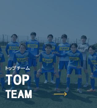 トップチーム TOP TEAM