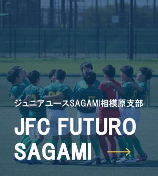 ジュニアユースSAGAMI JFC FUTORO SAGAMI